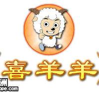 喜羊羊火锅烧烤